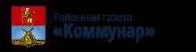 """Районная газета """"Коммунар"""""""